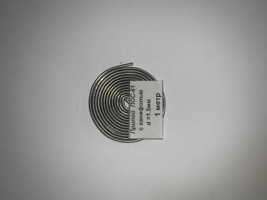 Припой спираль 1 м (ПОС-61) 1,0мм с канифолью