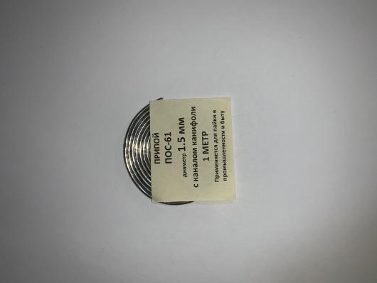 Припой спираль 1 м (ПОС-61) 1,5мм с канифолью