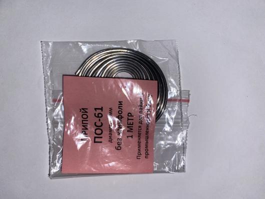Припой спираль 1 м. ПОС-61 д. 1 мм. без канифоли